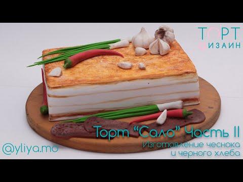 Как сделать торт в виде сала
