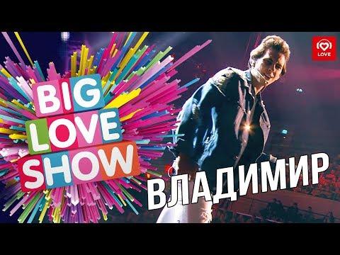 ВладиМир - Только мне решать [Big Love Show 2019]