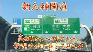 新名神開通🛣高槻Jct.〜神戸Jct.🚛新型ギガで走ってみました❣️