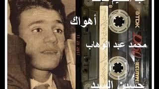 Abdel Halim Hafez - والاقيك مشغول وشاغلني بيك - أهواك - عبد الحليم حافظ