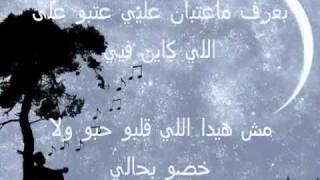 3ala bali   adam with lyrics