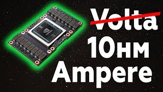 Volta не будет, будет Nvidia Ampere на 10nm