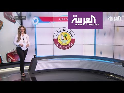 العرب اليوم - شاهد: مؤتمر السلام الاقتصادي في البحرين يكشف التناقضات القطرية