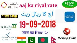 Aalltips Today Saudi Riyal Exchange Rate 19 09 2018 India Stan