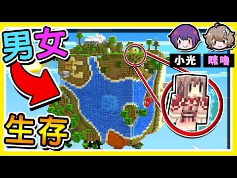 阿神創世神-永不消失的一個方塊空島生存  2男1女在孤島生存會發生什麼呢xD?