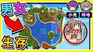 Minecraft 如果麥塊【2男1女】空島生存 😂 !! 會發生甚麼事♂ !! 超爆笑【原味生存】!! 全字幕