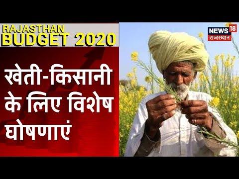 Rajasthan Budget 2020: किसानों के लिए Gehlot ने Budget में रखा विशेष ध्यान