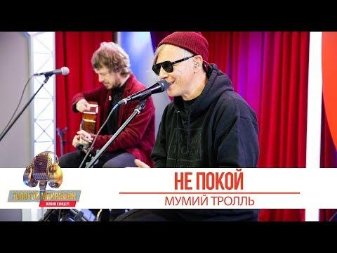 Мумий Тролль - Не покой. «Золотой Микрофон 2019»