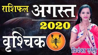 VRISHCHIK Rashi–SCORPIO | Predictions for AUGUST- 2020 Rashifal | Monthly Horoscope | Priyanka Astro - Download this Video in MP3, M4A, WEBM, MP4, 3GP
