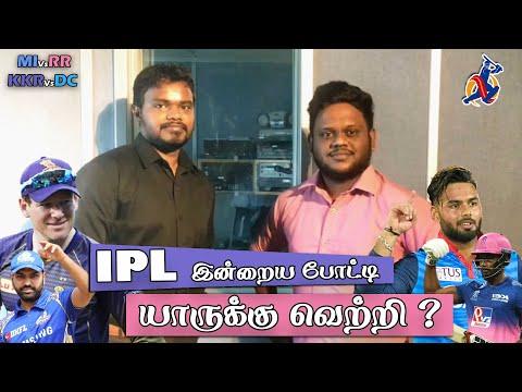 இன்றைய IPL போட்டியில் யாருக்கு வெற்றி | Sooriyan FM | IPL2021 | RJ Sasi | RJ Mathan