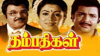 Tamil Movies | Thambathigal Full Movie | Tamil Comedy Movies | Tamil Super Hit Movies