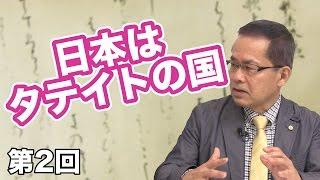 第02回 日本はタテイトの国! 〜日本語絶滅の危機に立ち向かう〜