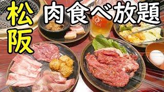 松阪で肉食べまくり!わっきーtvコラボレストランDreamオーシャン