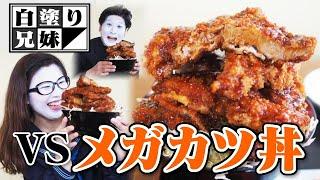 白塗り兄妹の大冒険 #8「メガカツ丼に挑戦!」