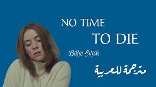 """BILLIE EILISH """" NO TIME TO DIE """" Arabic Sub // بيلي ايليش """" لا يوجد وقت للموت"""" مترجمة للعربية"""