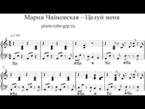 Мария Чайковская - Целуй меня - Ноты для Фортепиано
