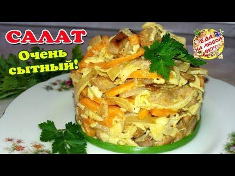 Салат с курицей «Мао Цзэдун». Хороший вкус, к любому празднику!