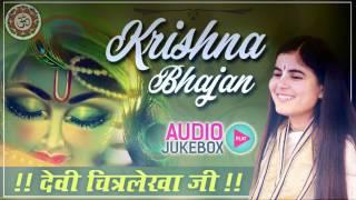 Beautiful Lord Krishna Bhajan Audio Juke Box By Devi Chitralekha Ji