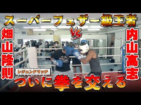 【内山高志 VS 畑山隆則】元WBA世界スーパーフェザー級王者同士が初めて拳を交える👊