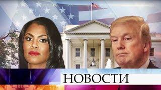 В США вышла книга-сенсация от бывшей помощницы Трампа, администрация Белого Дома в шоке.
