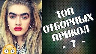 ПРИКОЛЫ 2019 Топ Отборных Приколов #7 │Ржака Юмор Угар Joke Humor│