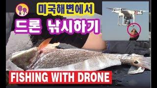 [드론 낚시] 해변에서 드론 낚시하기 -DJI Phantom Drone Fishing