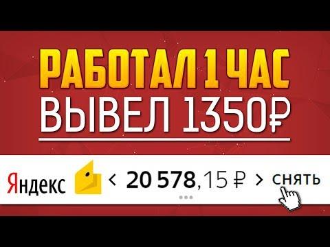 Заработай играючи заработок в интернете в украіні