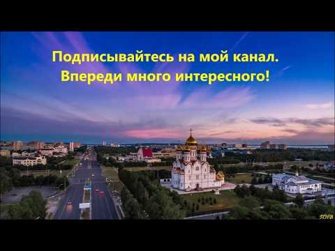 Город Тольятти (часть 1) Интересные места и достопримечательности Тольятти .