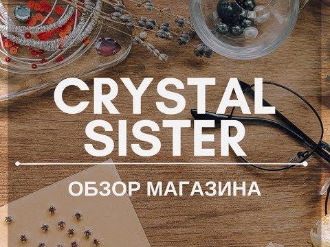 Обзор магазина| CRYSTAL SISTER|