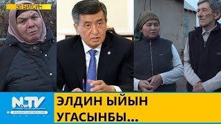 ЭЛДИН ЫЙЫН УГАСЫҢБЫ... ЭЛ БИЛСИН. NewTV