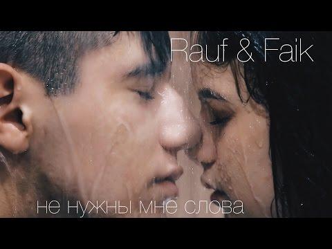 Rauf & Faik - Не нужны мне слова