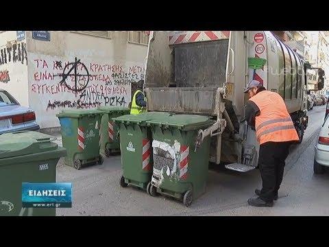 Οι προτεραιότητες του δήμου Θεσσαλονίκης για την καθαριότητα| 30/01/2020 | ΕΡΤ