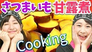 クレーンゲーム埼玉「さつまいも」キャッチャー!!甘露煮の作り方HowtomakeaSweetPotatoCompote