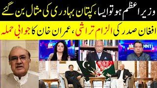 PM Imran Khan Bravely Answerd To Ashraf Ghani   View Point   Imran Yaqub Khan   Zafar Hilaly   GNN