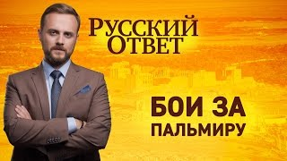 Русский ответ: Бои за Пальмиру