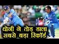 India vs Sri Lanka 1st T20I: MS Dhoni breaks 3 Records in Cuttack Win | वनइंडिया हिंदी