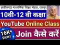 CGBSE 10th,12th Online Class 2020   How To Join Live Class On YouTube?