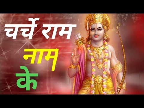 गा गा के सुनाऊं मस्ती में सुनाऊं चर्चे राम नाम के
