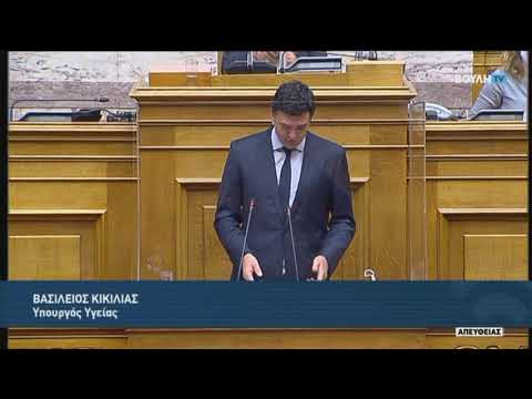 Β.Κικίλιας (Υπουργός Υγείας)(Προϋπολογισμός 2021)(14/12/2020)