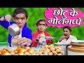 CHOTU KE GOLGAPPE छोटू के गोलगप्पे Khandesh Hindi Comedy Chotu Comedy Video