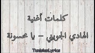 تحميل و مشاهدة كلمات أغنية الهادي الجويني - يا محسونة MP3