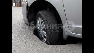 Асфальт в жилмассиве Центрального района проломился под машиной хабаровчанина. Mestoprotv