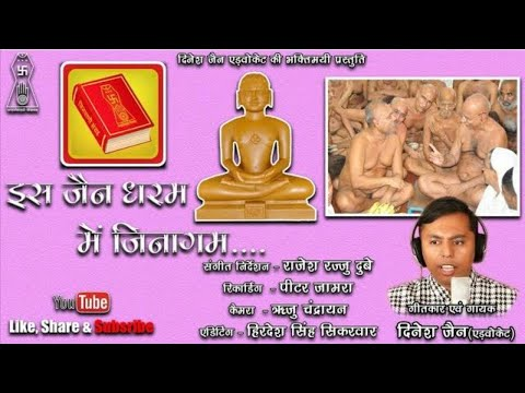 is jain dharm me jinagm
