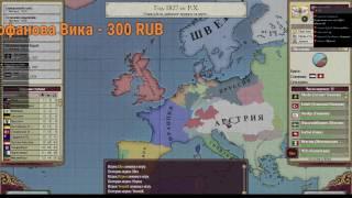 Сетевая партия Victoria II - Лягушандия и Савойское наследство pt2