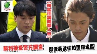 【韓星性醜聞懶人包】 勝利接受警方調查 鄭俊英涉偷拍面臨坐監