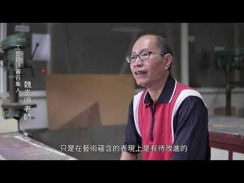 臺中市第24屆大墩美展 工藝類評審感言   魏炎順委員