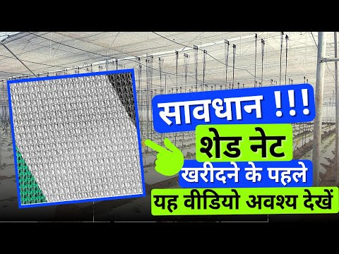 White Agriplast Shade Net 50%