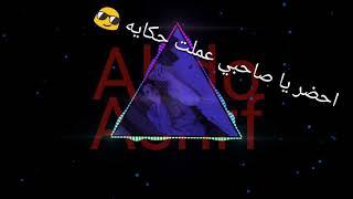 اجمد حاله واتس حمو بيكا -مهرجان امتي النفوس تروق- تحميل MP3