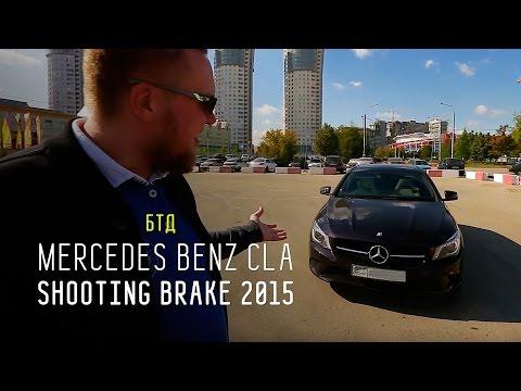 Mercedesbenz Cla Class Shooting Brake Универсал класса C - тест-драйв 1