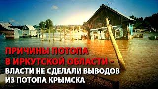 Причины потопа в Иркутской области - власти не сделали выводов из потопа Крымска